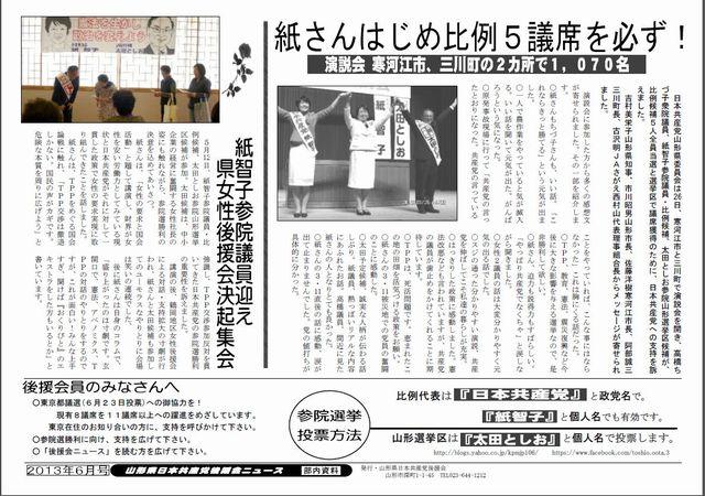 http://syounnet.movie.coocan.jp/201306news.jpg