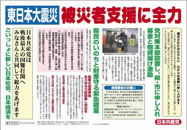 http://syounnet.movie.coocan.jp/sinsai.jpg